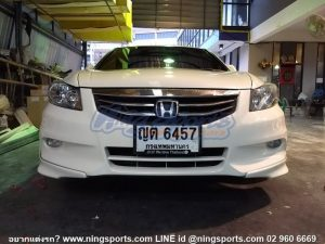 """ชุดแต่งรอบคัน Honda Accord G8 2011 ทรง MDLL"""" ถูกล็อก ชุดแต่งรอบคัน Honda Accord G8 2011 ทรง MDLL"""