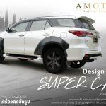 คิ้วล้อ Fortuner 2015 Amotriz Super Car