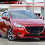 ชุดแต่งรอบคัน Mazda2 2015 Skyactiv 4D-5D ทรง Matrix V.1