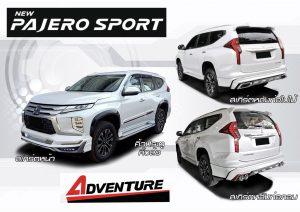 ชุดแต่งรอบคัน Mitsubishi Pajero Sport 2019 ทรง Adventure