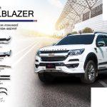 ชุดแต่งรอบคัน Chevrolet Trailblazer 2016 ทรง TDS T1