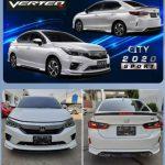 ชุดแต่งรอบคัน Honda City 2020 ทรง Verteq