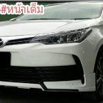 ชุดแต่งรอบคัน Toyota Altis 2016 ทรง JR2