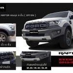 ชุดแต่งรอบคัน Ford Everest 2019 ทรง Raptor